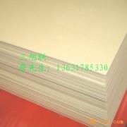 东莞市长安三旭联塑胶绝缘材料有限公司