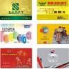 深圳嘉振制卡,超低价生产磁卡会员卡智能卡M1卡,2天快速出货