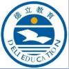 广州开发区德立教育成人外语培训,优秀全职老师任教
