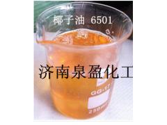 供应洗衣液洗发水原料6501乳化剂