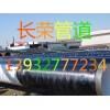河北长荣管道环氧煤沥青防腐螺旋钢管您的不二选择——涂塑符合钢管制造公司
