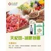 北京京海和顺商贸高质量的天杞园减肥特膳,值得您的信赖|天杞园怎么代理