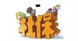 梅州职工最低工资标准,代理梅州企业社保,梅州五险一金代买
