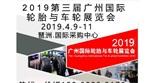 2019第三届广州国际轮胎车轮展览会