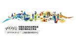 第101届中国针棉织品交易会-2019
