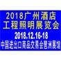 2018广州第二十五届酒店工程照明展览会