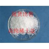 六水合硝酸钆试剂2019专业生产
