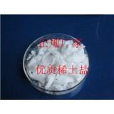 高纯硝酸钪99.99%,硝酸钪实验研究用