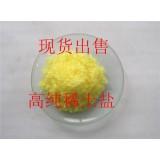 六水硝酸钐订购——山东德盛硝酸钐专业生产商