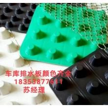 厂家直销)义乌车库塑料排水板(凹凸蓄排水板
