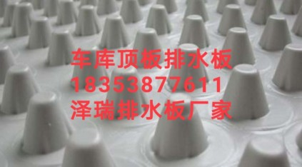渭南20高30高车库排水板滤水板供货新闻