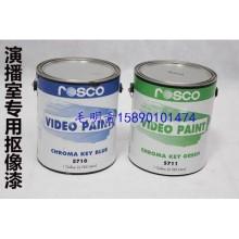 美国进口ROSCO抠像漆蓝箱漆