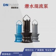 防洪排涝潜水泵—大流量取水设备