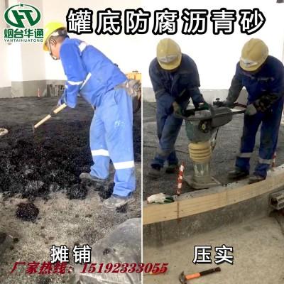 辽宁锦州罐底防腐工程专用冷沥青砂压实要求