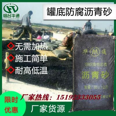 湖南邵阳罐底防腐沥青砂轨道填充沥青砂供应厂家