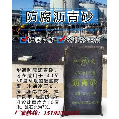 安徽黄山罐底防腐沥青砂厂家用质量打动客户