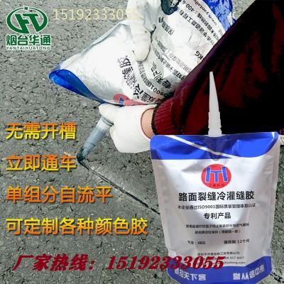 贵州遵义聚氨酯黑胶灰胶灌缝胶满足您多种需求